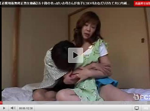 【近親相姦無修正熟女動画】五十路美熟女の色っぽいお母さんが息子にSEXをおねだりされて夫に内緒で禁断の性行為!